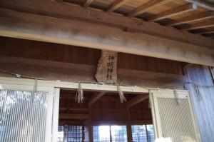 片野神明神社(み歴マ 初瀬 25)