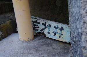 道標(み歴マ 初瀬 23)横の左向き矢印
