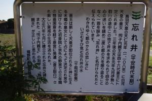 忘れ井(み歴マ 初瀬 24)