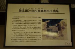 松阪市嬉野考古館