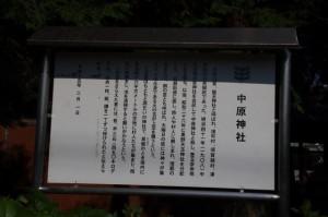中原神社(み歴マ 初瀬 8)