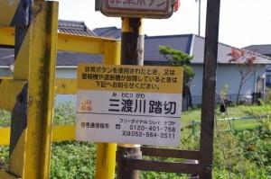 JR 三渡川踏切