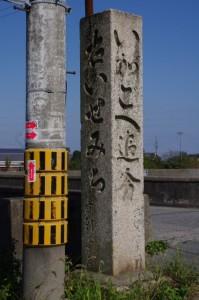 道標(み歴マ 伊勢(19)六軒-B 3)