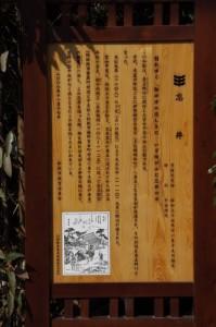 忘井(み歴マ 伊勢(20)久米-A 9)
