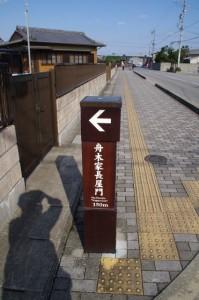 舟木家長屋門への案内標