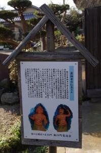 「薬師寺の仁王さん」の説明板