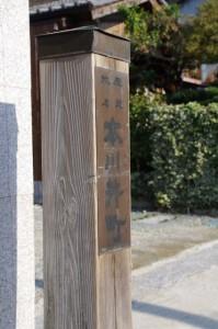 本川井町の町名標