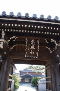 光照山 花山寺