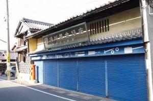 須川屋金物店