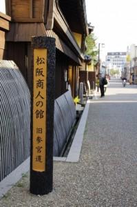 松阪商人の館(み歴マ 伊勢(21)松阪 8)