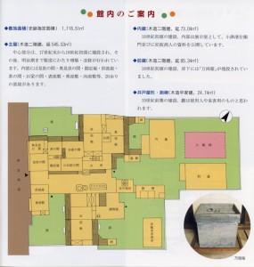 松阪商人の館のパンフレット(4/4)