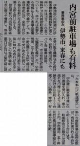 内宮周辺駐車場有料化の朝日新聞記事(2011-11-17)