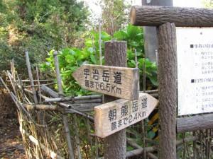 朝熊峠の道標
