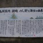 名所案内板「鎧崎 のし鮑とあまの由来」