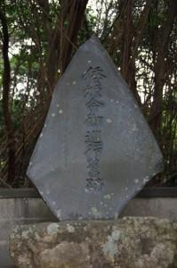 倭姫命御巡行舊跡(きゅうせき)