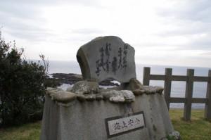 海上安全の碑(鎧崎灯台付近)