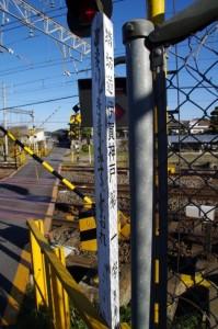 近鉄 踏切道 伊賀神戸 第一号