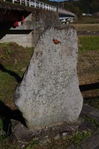 新羽根橋下の石碑(?)