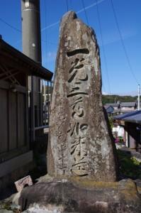 石碑(み歴マ 初瀬 106)