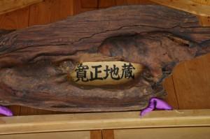 寛正地蔵(大村神社付近)