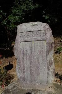 参道改修碑(大村神社)