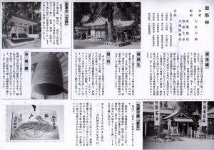 大村神社の御由緒略記