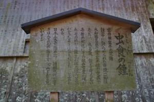 虫食の鐘(むしくいのつりがね)(大村神社)