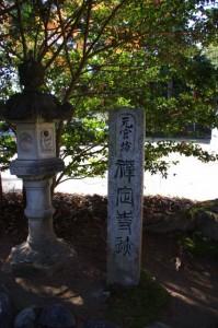 元宮坊 禅定寺跡