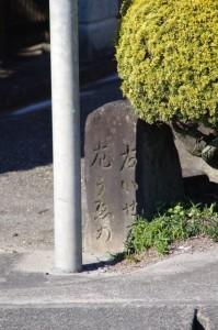 道標(み歴マ 初瀬 97)