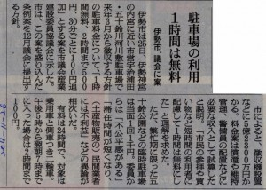 宇治浦田・五十鈴川河川敷駐車場有料化(1時間無料)の朝日新聞記事(2011-11-26)