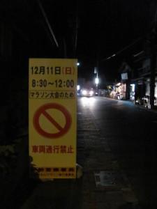 おはらい町通りの入口