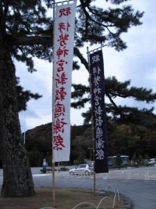 「祝 伊勢神宮新穀感謝祭」の幟