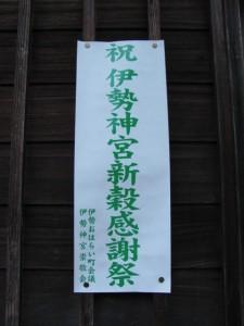 「祝 伊勢神宮新穀感謝祭」のポスター