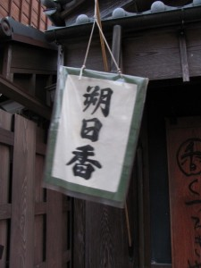 「朔日香」(香りの店 くつろぎや)
