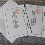平成二十四年神宮暦(小)ほか
