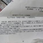 丸山千枚田「田植え体験」への参加お礼の手紙