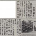 参道用の玉砂利 伊勢神宮に献納の朝日新聞記事(2011-12-11)