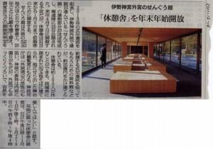せんぐう館「休憩舎」年末年始開放の朝日新聞記事(2011-12-16)