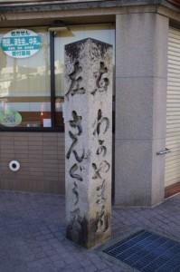 道標(み歴マ 伊勢(21)松阪 23)