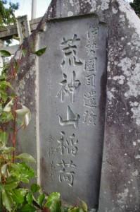 伊勢國司遺跡 荒神山稲荷の石碑