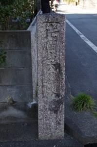 大日寺の町石(み歴マ 伊勢(23)上川町2)