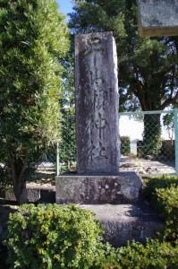 早馬瀬神社