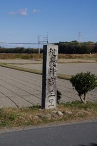 道標(み歴マ 伊勢(24)櫛田川13)