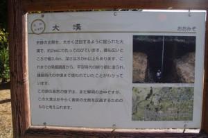 大溝の案内板(斎宮)