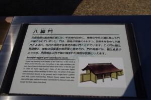 八脚門の説明板