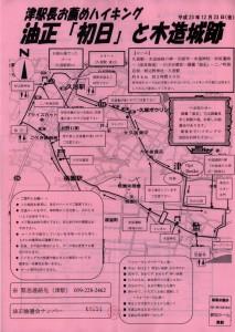 近鉄 酒蔵みてある記 油正「初日」と木造城跡コースマップ