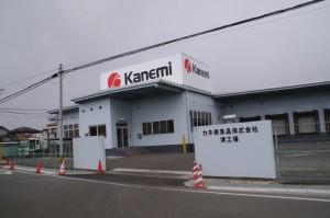 カネ美食品株式会社 津工場