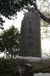 木造城址の碑