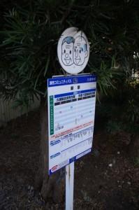 新家バス停(津市コミュニティバス)