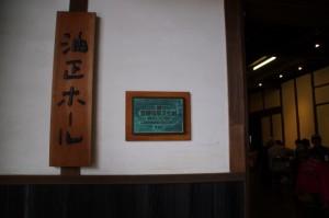 登録有形文化財の油正ホール(油正)